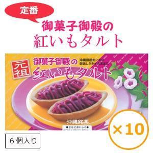御菓子御殿 紅芋タルト 6個入り×10個の関連商品6