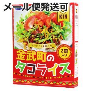 タコライスの素 オキハム 金武のタコライス 2食分 メール便可