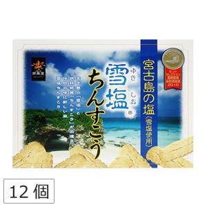 沖縄土産 雪塩ちんすこう 12個