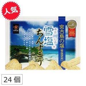 雪塩ちんすこう 南風堂 沖縄 お土産 お菓子 24個の商品画像