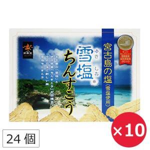 ちんすこう 雪塩 南風堂 沖縄 お土産 お菓子...の関連商品3