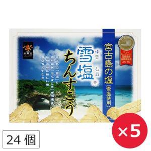 ちんすこう 雪塩 南風堂 沖縄 お土産 お菓子...の関連商品4