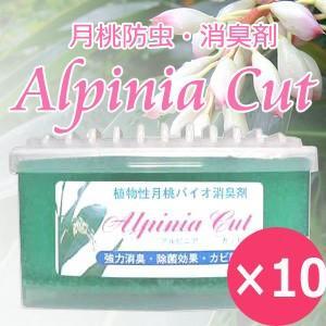 アルピニアカット 日本月桃 268g×10個 送料無料