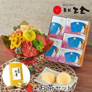 敬老の日 日比谷花壇 プレゼント 和菓子 スイーツ 菓匠 三全「萩の月」とそのまま飾れるブーケのセット お茶付き 花 ギフト