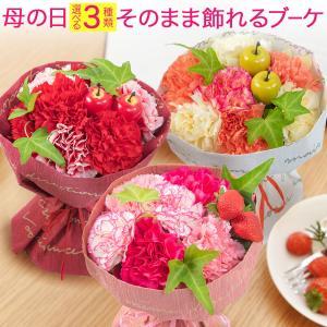 母の日ギフト 5種類から選べるスタンディングブーケ 花束 日比谷花壇