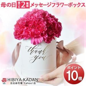 昨今トレンドのメッセージボックスに、母の日を代表する赤いカーネーションや鮮やかなピンク色のカーネーシ...