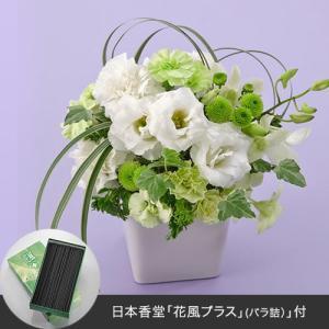 お供え用 アレンジメント「ソブリオ」線香付 日比谷花壇