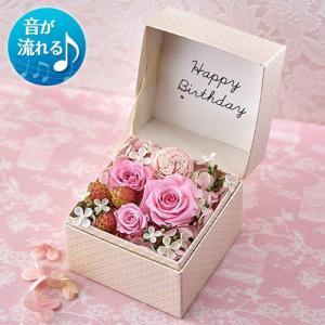 日比谷花壇 プリザーブドフラワー 「バースデーメロディBOX」ピンク 結婚祝い 結婚記念日|hibiyakadan