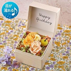 日比谷花壇 プリザーブドフラワー 「バースデーメロディBOX」オレンジ 結婚祝い 結婚記念日|hibiyakadan