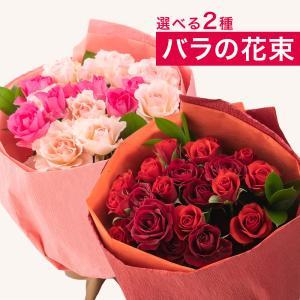 誕生日 結婚祝い 結婚記念日 お祝い 敬老の日 プレゼント ギフト 女性 恋人 花 ピンク 赤 バラ 花束 2種類から選べるバラのブーケ 日比谷花壇の画像