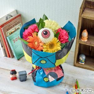 日比谷花壇 花束 そのまま飾れるブーケ ゲゲゲのお花「鬼太郎のちゃんちゃんこ」|hibiyakadan