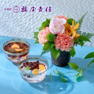 鶴屋吉信「まめかん露」とアレンジメントのセット  日比谷花壇