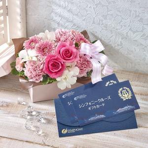 日比谷花壇 シーライン東京「シンフォニー・ランチクルーズ券」とアレンジメントのセット 結婚記念日|hibiyakadan