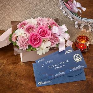 日比谷花壇 シーライン東京「シンフォニー・ディナークルーズ券」とアレンジメントのセット 結婚記念日|hibiyakadan