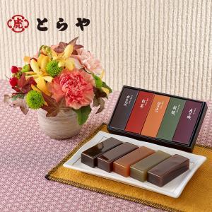 日比谷花壇 花 スイーツ 和菓子 とらや「小形羊羹(ようかん)5本入」とアレンジメント|hibiyakadan