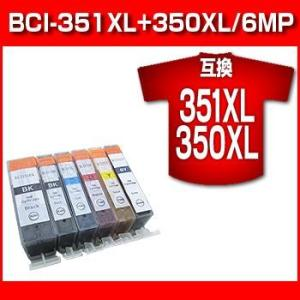 BCI-351XL+350XL/6MP 互換インク BCI-351XLPGBK プリンターインク CANON キャノン インクカートリッジ BCI-351xl+350xl BCI-350xlPGBK 6色セット 激安