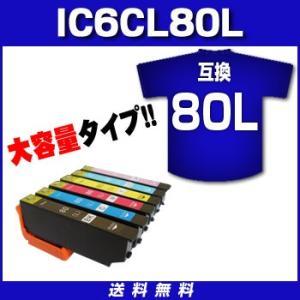 IC6CL80L 互換インクセット【エプソン(EPSON)】ICBK80L ICC80L ICM80L ICY80L ICLC80L ICLM80L