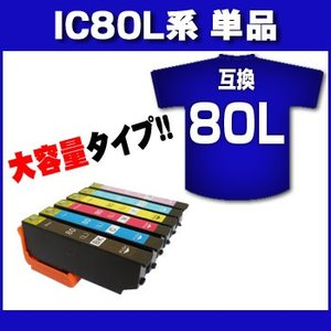 IC80Lシリーズ 互換インク単品【エプソン(EPSON)】ICBK80L ICC80L ICM80L ICY80L ICLC80L ICLM80L