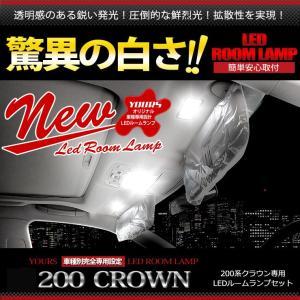 クラウン 200 LED ルームランプセット クラウン200系 専用 200クラウン全グレード対応(サンルーフ 有り/無しにも対応)