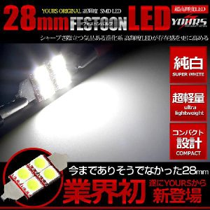 28mm SMD LEDバルブ フェストン ホワイト 1個|hid-led-carpartsshop