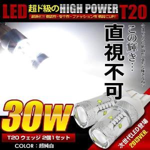 バックランプに最適 超爆光 30W T20 ダブル ウェッジ球 2個1セット 前期/後期適合|hid-led-carpartsshop