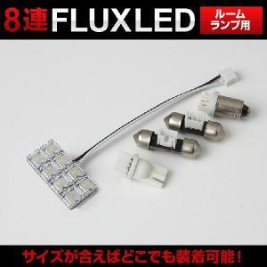 汎用LED FLUX8連 (カラー:ホワイト) 28mm/31mm/Ba9S/T10タイプ|hid-led-carpartsshop