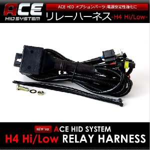 ACE HID H4(Hi/Low)用 リレーハーネス|hid-led-carpartsshop