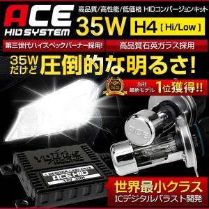 [2P] HIDキット ACE 35W H4 Hi/Low  世界最小クラスICデジタルバラスト HIDキット 極薄 バラスト|hid-led-carpartsshop