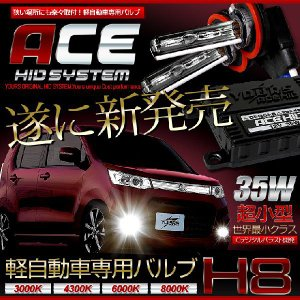 ACE 35W HID キット 軽自動車専用  HID H8 フォグランプ 専用 HID キット ACE HID SYSTEM|hid-led-carpartsshop