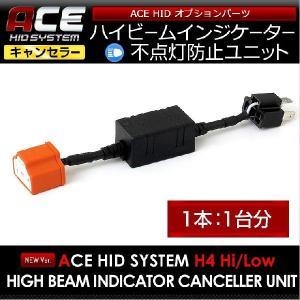 ACE HID H4(Hi/Low)用  ハイビームインジケーターキャンセラー H4 HiLoリレーレス用 不点灯防止ユニット|hid-led-carpartsshop