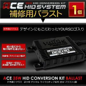 ACE HID 12V専用 35W 補修用バラスト(世界最小クラス超小型タイプ)1個|hid-led-carpartsshop