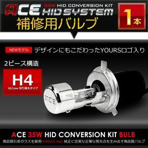 ACE HID 補修用 バーナーキット HID 35W  補修用バルブ HID 35W H4 Hi/Low切替タイプ 単品 (1本)|hid-led-carpartsshop