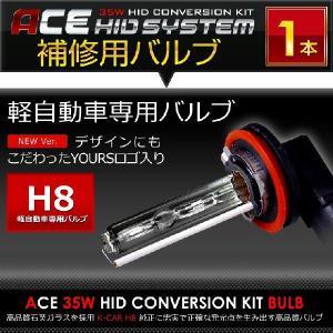 ACE HID 補修用 軽自動車専用HIDバルブ 35W H8 単品(1個)|hid-led-carpartsshop