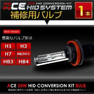 ACE HID 補修用 バーナーキット HID 35W  シングル H1/H3/H7/H8/H11/HB3/HB4 単品(1個)|hid-led-carpartsshop