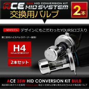 [2p]ACE HID 交換用 バーナーキット HID 35W  交換用バルブ HID 35W H4 Hi/Low 切替タイプ 左右1セット (2本)|hid-led-carpartsshop