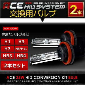 ACE HID 交換用 バーナーキット HID 35W  シングル H1/H3/H7/H8/H11/HB3/HB4  (2個1セット)|hid-led-carpartsshop