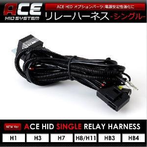 ACE H1.H3.H7.H8.H9.H11.HB3.HB4用 リレーハーネス|hid-led-carpartsshop