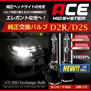 純正 HID 交換用バルブ D2R/D2S ヘッドライト ACE HID 簡単装着 UVカット 1年保証 HID バルブ 6000K 8000K 送料無料|hid-led-carpartsshop