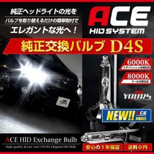 純正 HID 交換用バルブ D4S ヘッドライト ACE HID 簡単装着 UVカット 1年保証 HID バルブ 6000K 8000K 送料無料|hid-led-carpartsshop