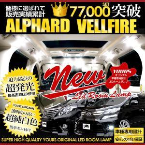 アルファード 20 ヴェルファイア LEDルームランプ 新チップ採用 フロアマット シートカバーにも相性抜群のLED ルームランプ|hid-led-carpartsshop