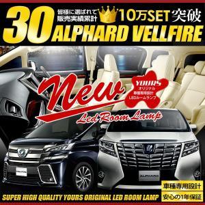 ヴェルファイア 30 アルファード 30 LEDルームランプ セット 車種専用設計 TOYOTA 専用工具付 hid-led-carpartsshop