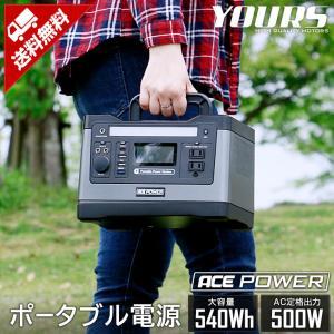 ポータブル電源【大幅割引!】バッテリー 500W 電源 LEDライト搭載 停電 キャンプ アウトドア 防災 150,000mAh/540Wh|hid-led-carpartsshop