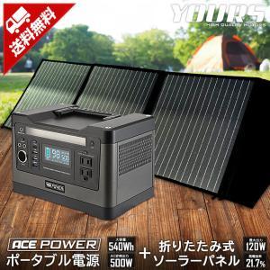 ポータブルバッテリー 500W 電源+120Wソーラーパネルセット【大幅割引!】停電 アウトドア 防災|hid-led-carpartsshop