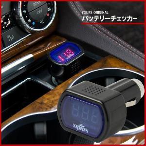 デジタル電圧計/バッテリーチェッカー12V車専用 シガーソケ...