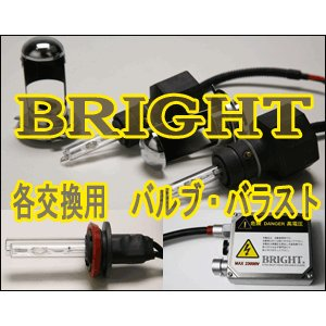 BRIGHT 35W HID キット H4 Hi/Low切替タイプ 補修用バーナー1個|hid-led-carpartsshop