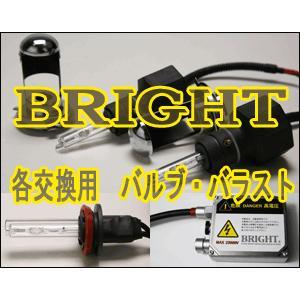BRIGHT HID キット 35W H4 Hi/Low 交換用バーナー2個1セット|hid-led-carpartsshop