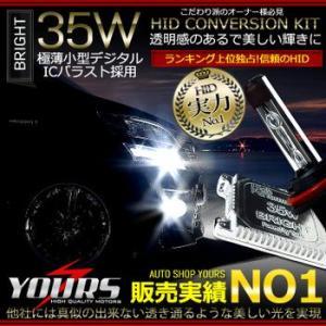 HIDキット BRIGHT HID 35W コンバージョンキット H1/H3/H7/H8/H11/HB3/HB4 12V車専用|hid-led-carpartsshop