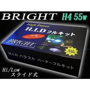 BRIGHT HID 55W H4(Hi/Low)切替タイプ 12V車専用 hid-led-carpartsshop