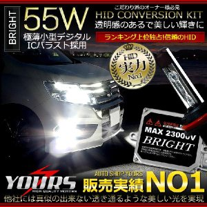 BRIGHT HID 55W コンバージョンキット H1/H3/H7/H11/HB3/HB4 hid-led-carpartsshop