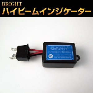 BRIGHT H4 Hi/Low切替タイプ専用ハイビームインジケーター点灯ユニット|hid-led-carpartsshop